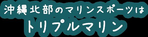水納島マリンスポーツのトリプルマリン