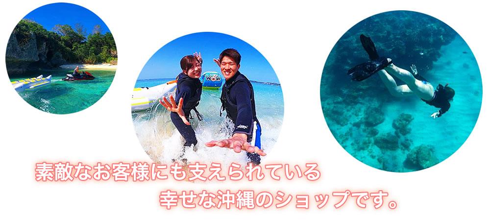 素敵なお客様にも支えられている幸せな沖縄のマリンショップ