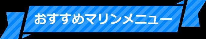 おすすめマリンスポーツメニュー 沖縄 水納島 本部町