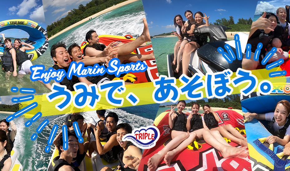 水納島マリンスポーツのことなら沖縄トリプルマリン 本部町
