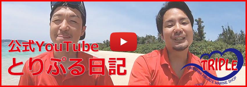 沖縄トリプルマリン 公式YouTube